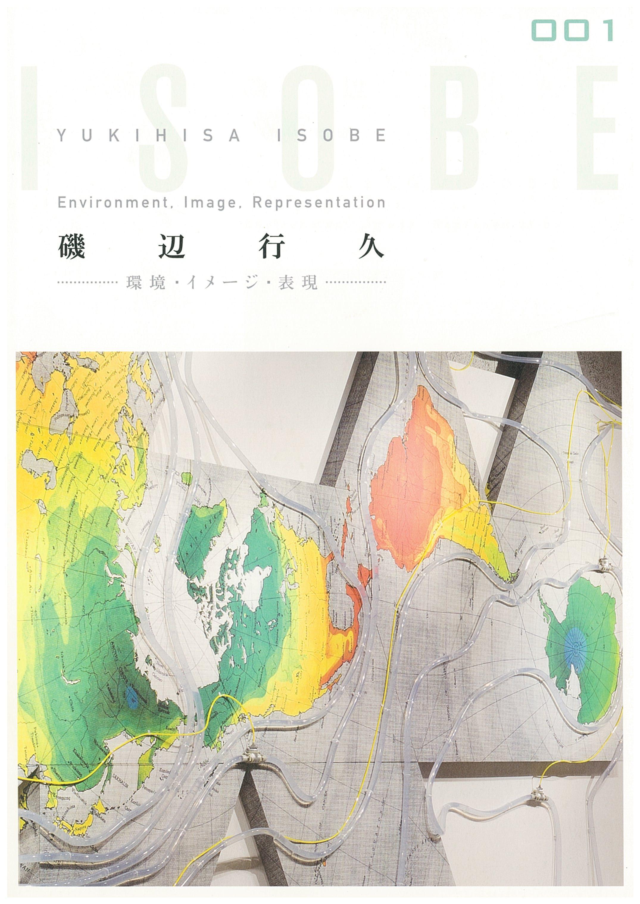 市原湖畔美術館 001  「磯辺行久 -環境・イメージ・表現-」展  カタログ