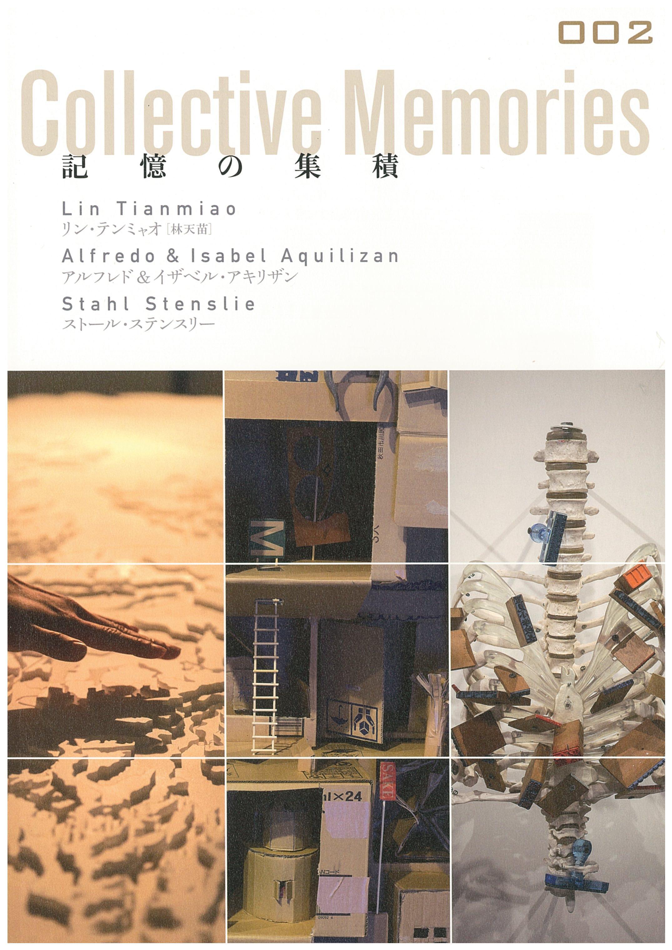 市原湖畔美術館 002  中房総国際芸術祭いちはらアートxミックス特別展「記憶の集積」展  カタログ