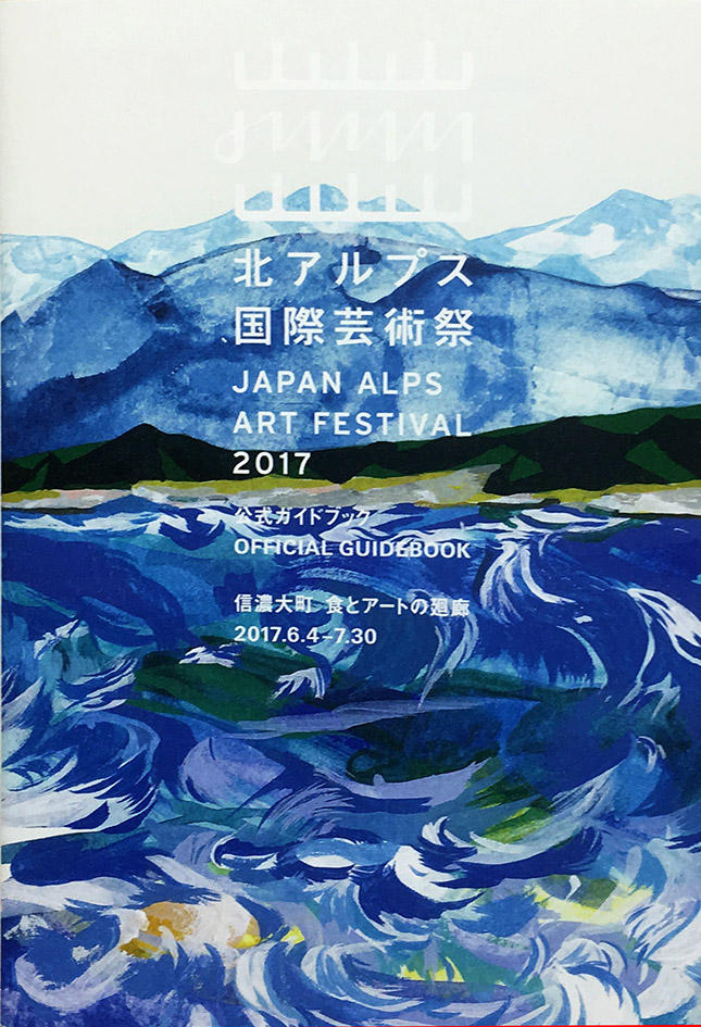 Japan Alps Art Festival 2017 Official Guide Book