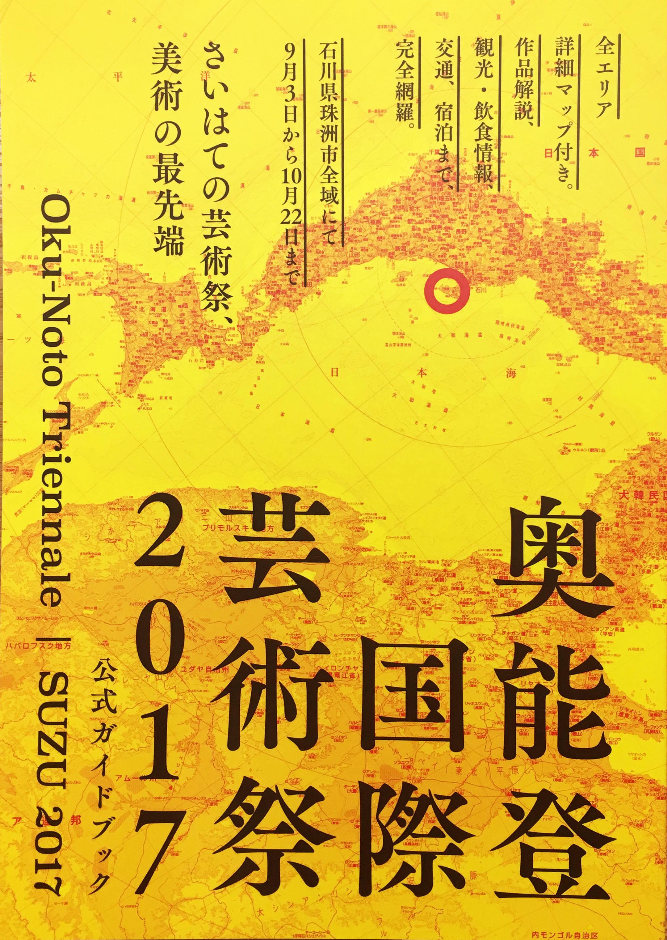 OKU-NOTO triennale SUZU 2017 Official Guide Book