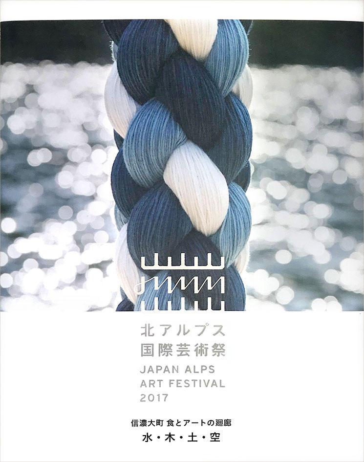Japan Alps Art Festival 2017