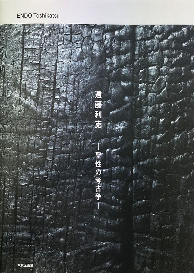 Toshikatsu Endo - The Archaeology of the Sacred -