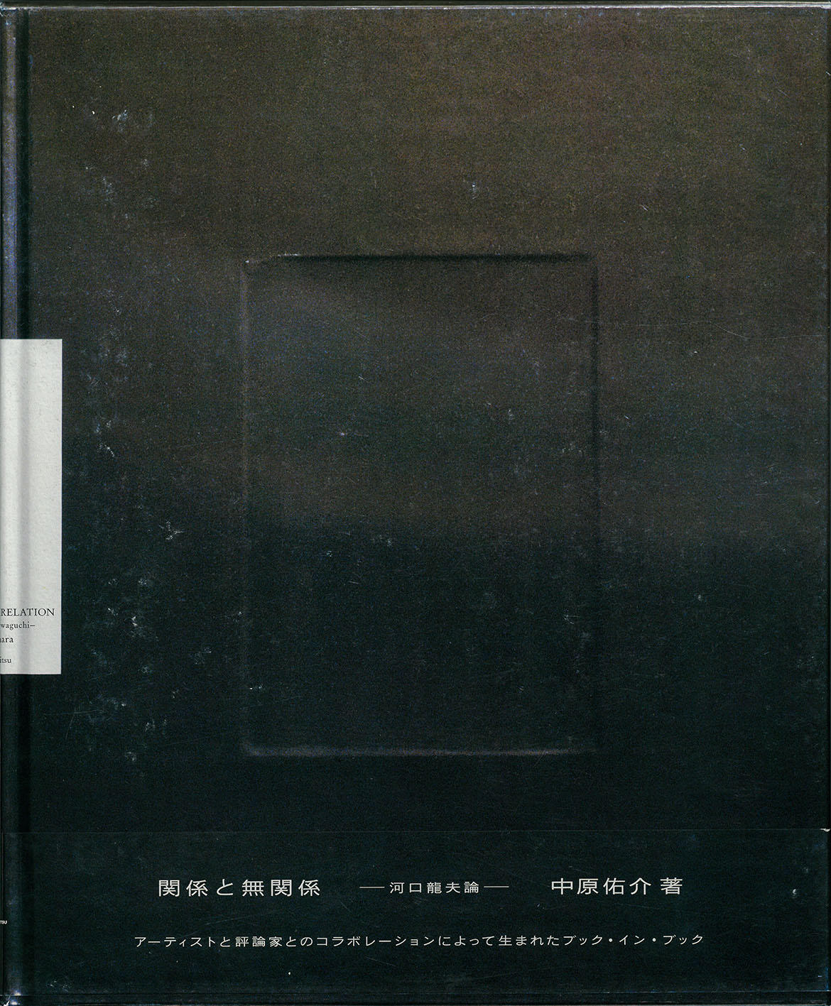 RELATION AND UNRELATION - Essays on Tatsuo Kawaguchi-