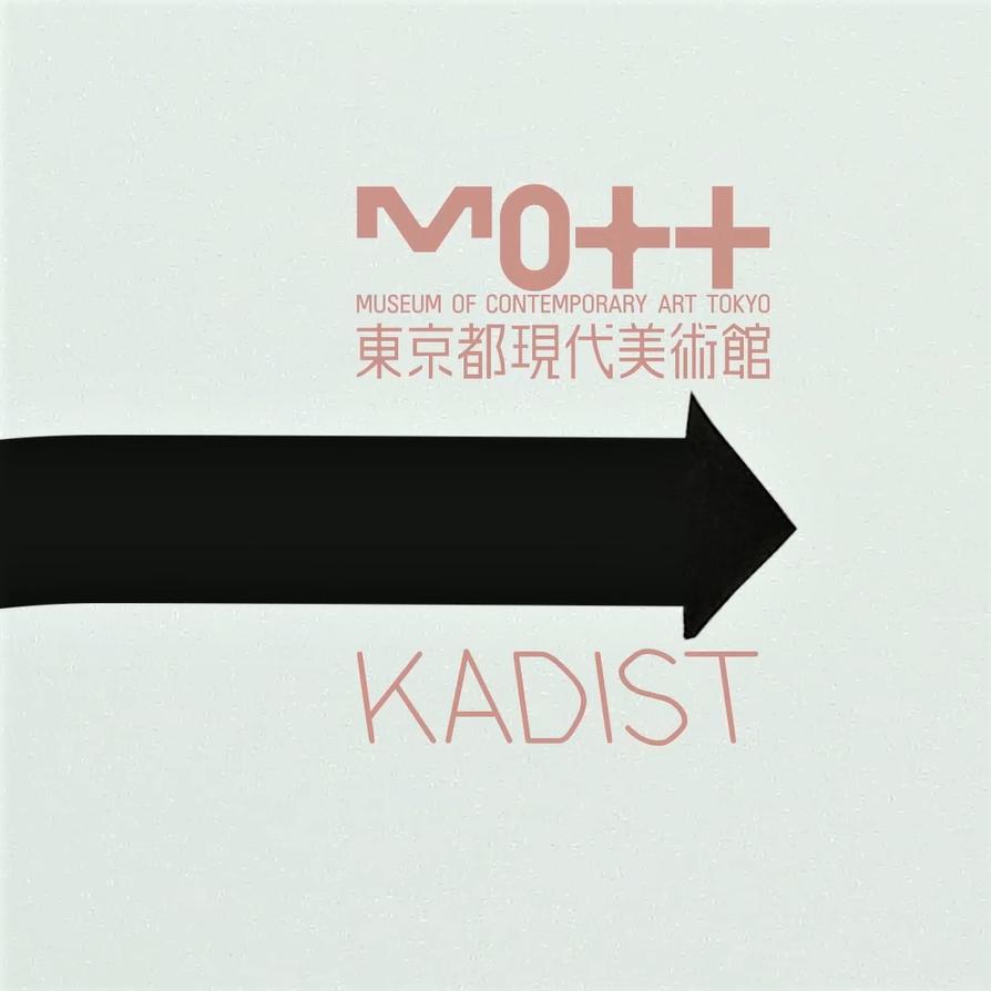東京都現代美術館・KADIST共同企画展「もつれるものたち」展と磯辺行久《不確かな風向》