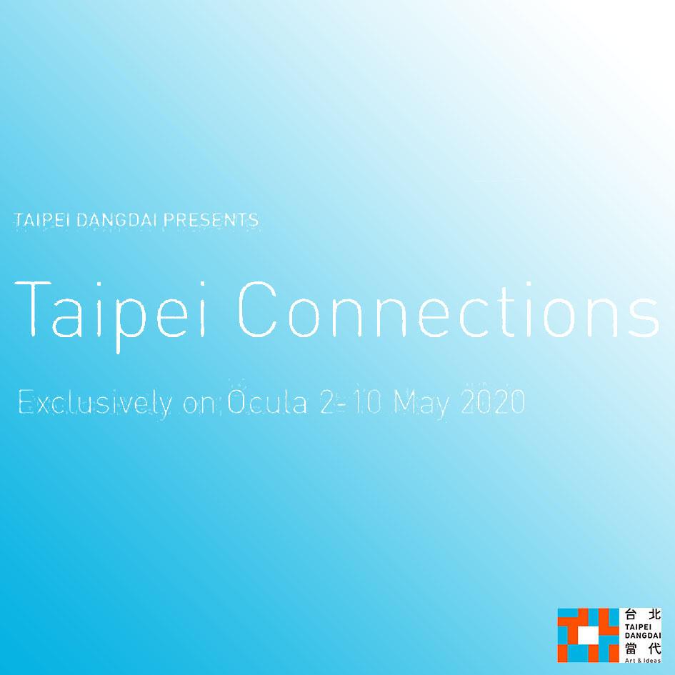 アートフロントがTaipei Connection のライブストリーミングに参加!