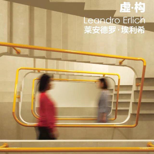 展覧会紹介:レアンドロ・エルリッヒ展 @ HOW Art Museum (中国、上海)