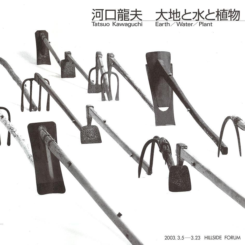 河口龍夫 作品紹介01 : 「大地と水と植物」展 @ヒルサイドフォーラム、2003