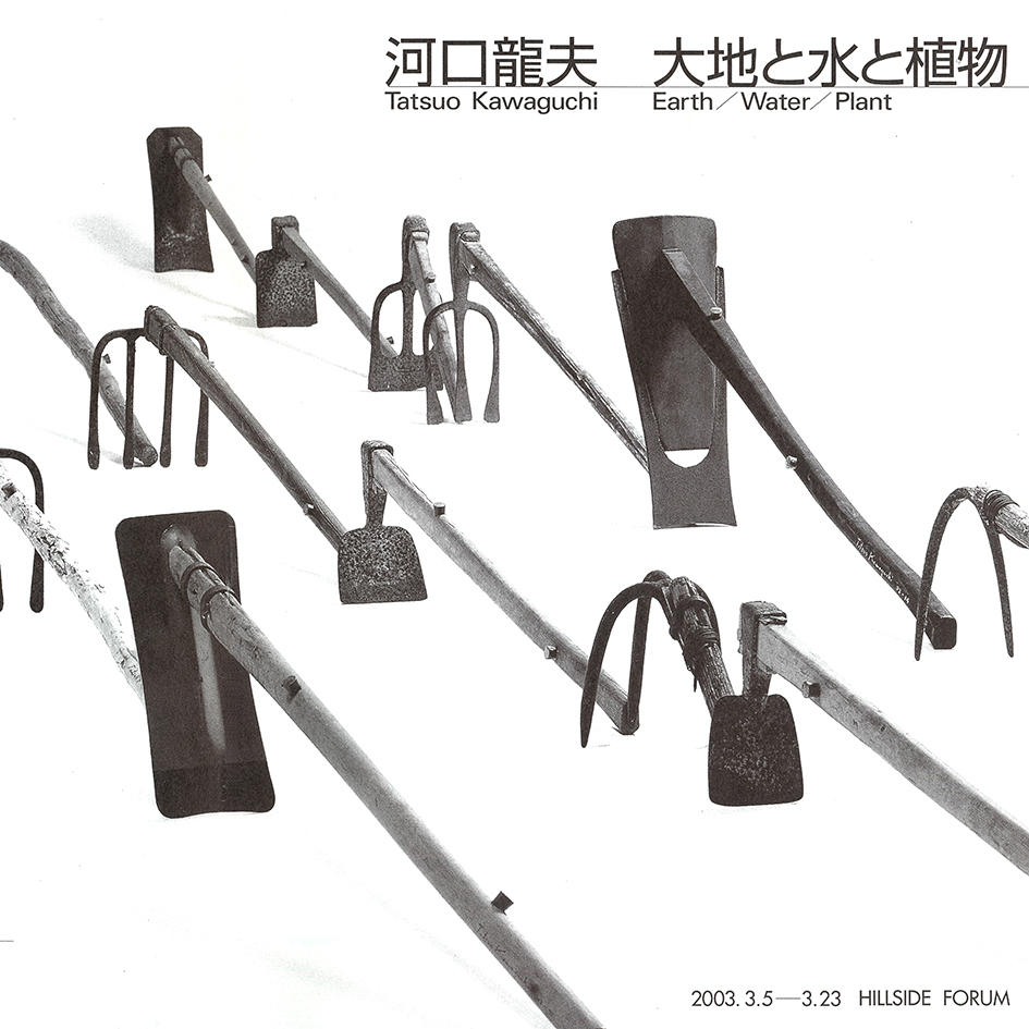 Tatsuo Kawaguchi vol.1 : Earth/Water/Plant at HILLSIDE FORUM, 2003