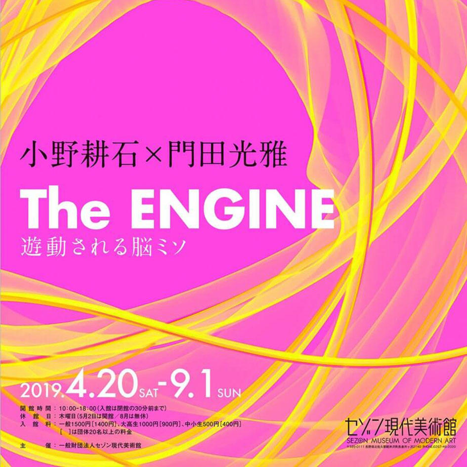 小野耕石@セゾン現代美術館、軽井沢
