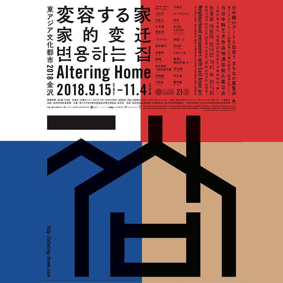 川俣正:変容する家 in 東アジア文化都市2018金沢