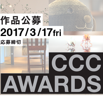 CCC Awards 2017: Art in the office 作品公募