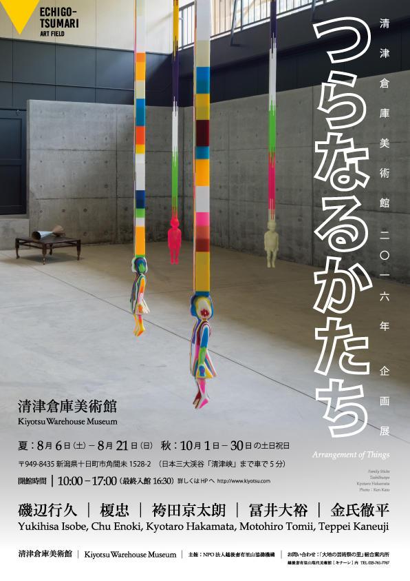 清津倉庫美術館「つらなるかたち」展 夏会期オープン