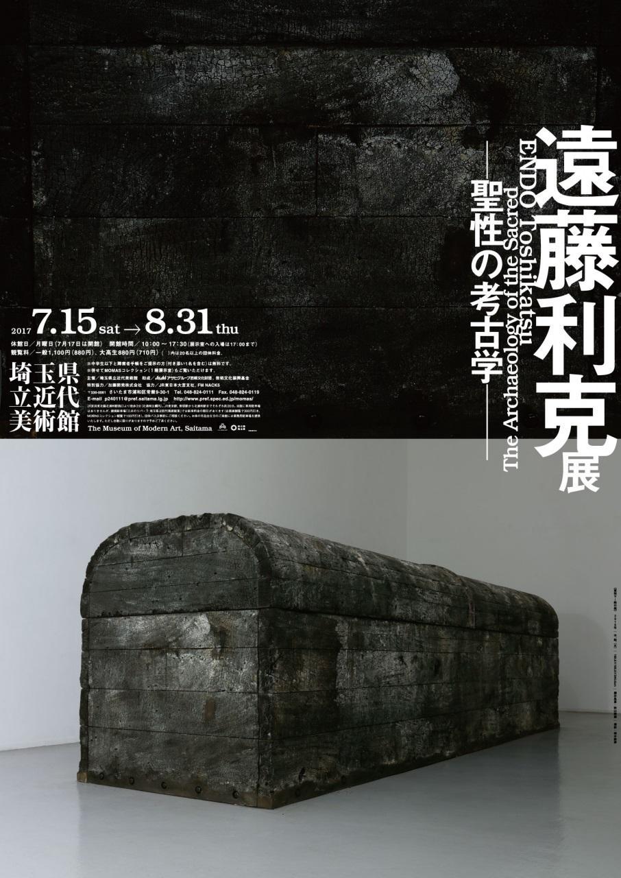 遠藤利克 個展@埼玉県立近代美術館