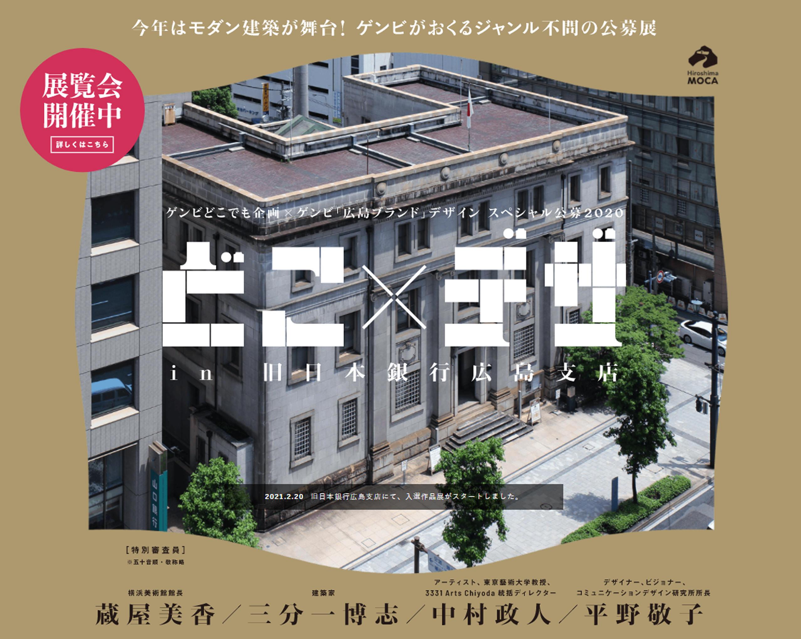 角文平 @ 旧日本銀行広島支店