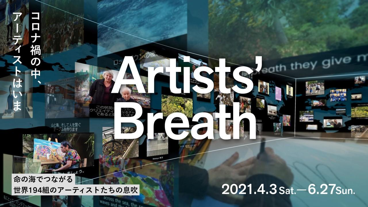 Artists' Breath―コロナ禍の中、アーティストはいま @ 市原湖畔美術館、千葉