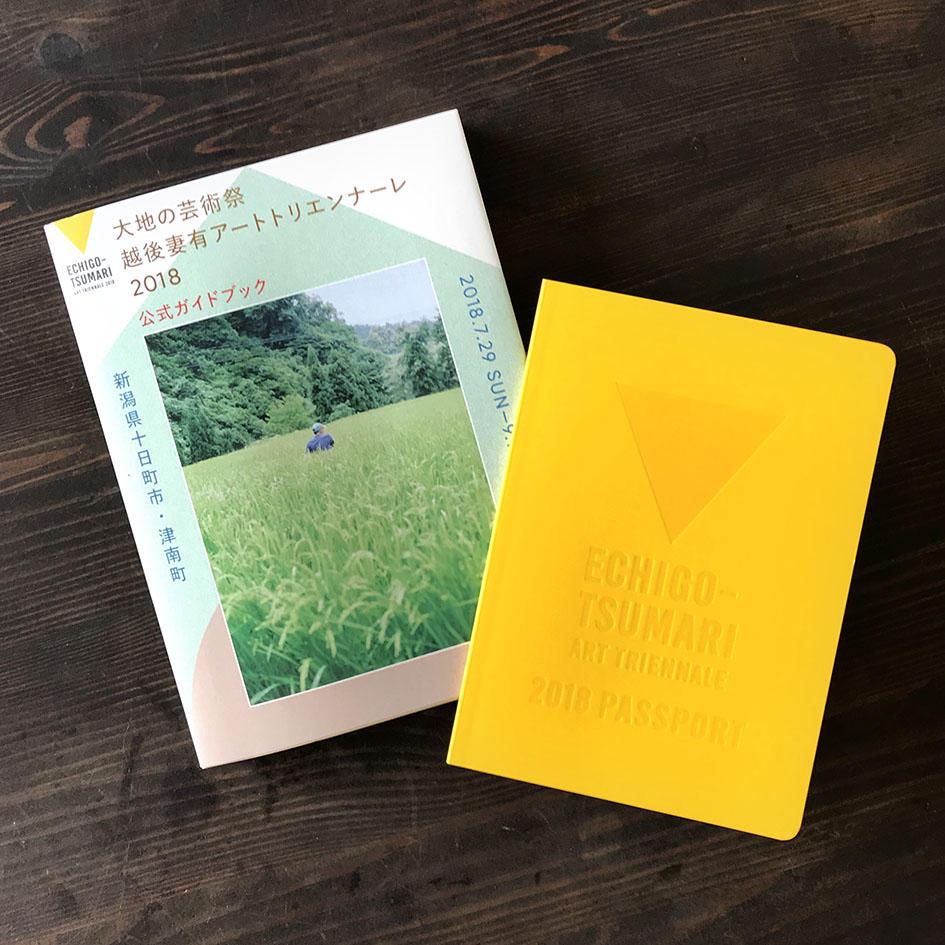 作品鑑賞パスポート発売:大地の芸術祭 越後妻有アートトリエンナーレ 2018