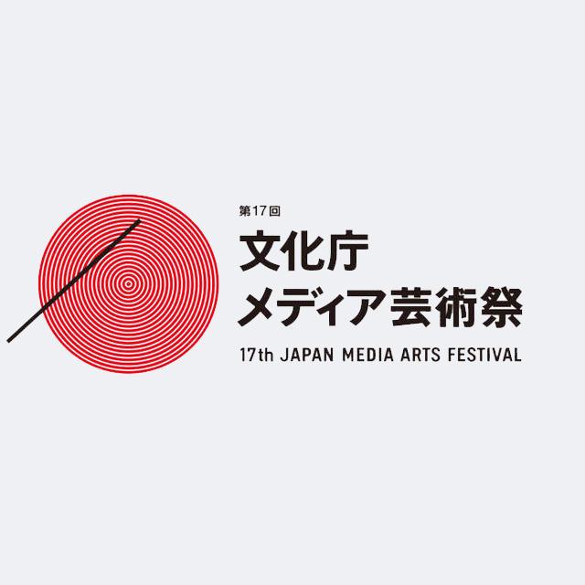 カールステンニコライ  第17回文化庁メディア芸術祭アート部門大賞受賞