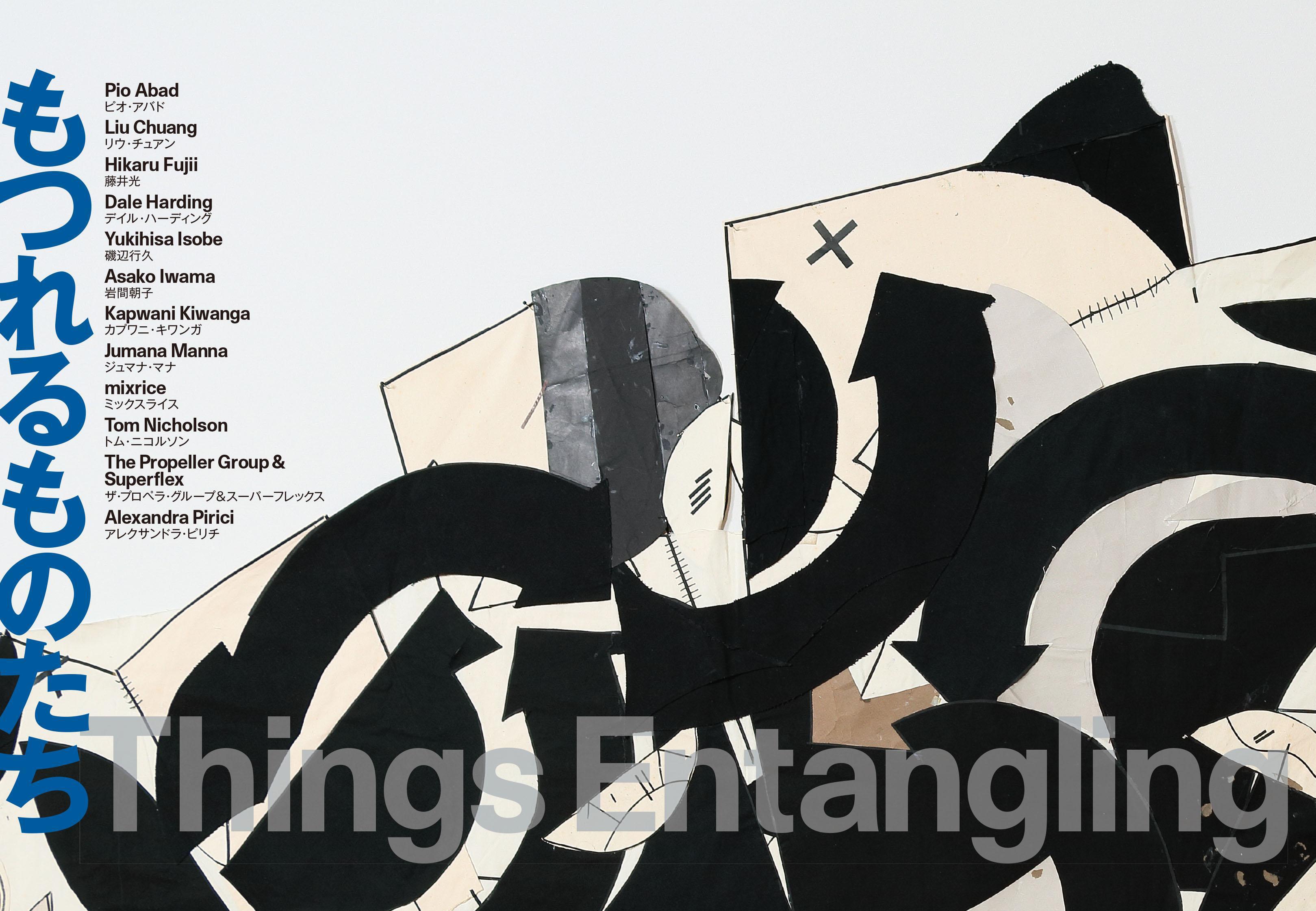 磯辺行久「もつれるものたち」@東京都現代美術館