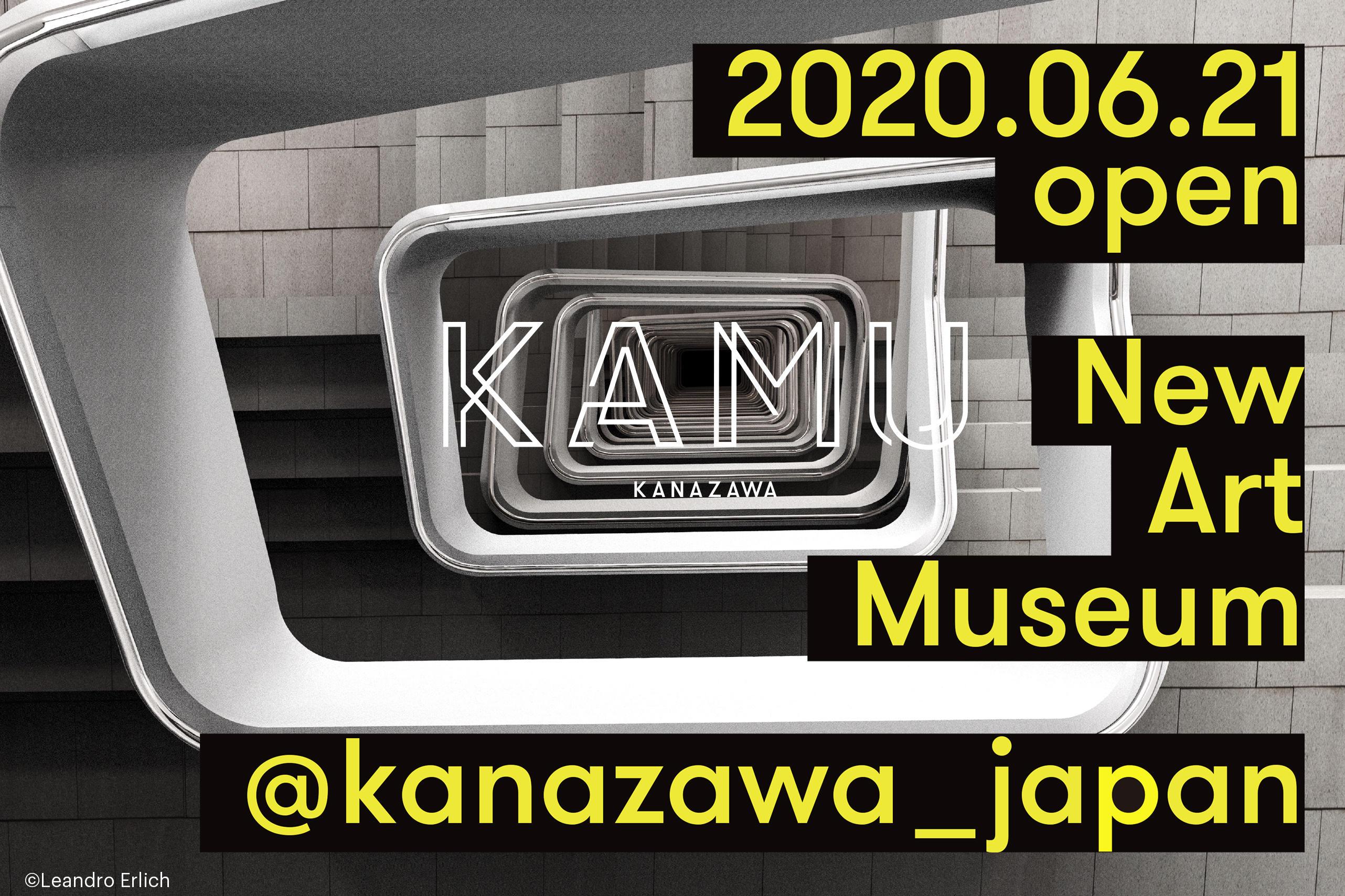 レアンドロ・エルリッヒ @ 現代アート美術館「KAMU Kanazawa」
