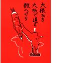 Artists in Echigo-Tsumari Art Triennial 2009
