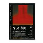 """Cai Guo-Qiang, Toshikatsu Endo: Contemporary Art Museum Kumamoto """"Water, Fire and Earth"""""""