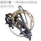 長谷川創 - Primitive Vehicle