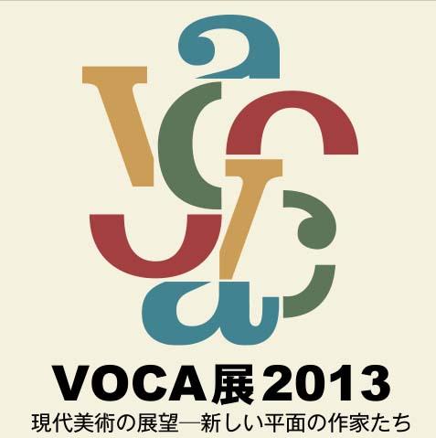 VOCA 2013 (The Vision of Contemporarty Art)