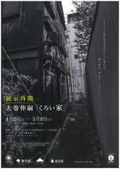 Shinji Ohmaki's presentation at Kitasenju, Tokyo
