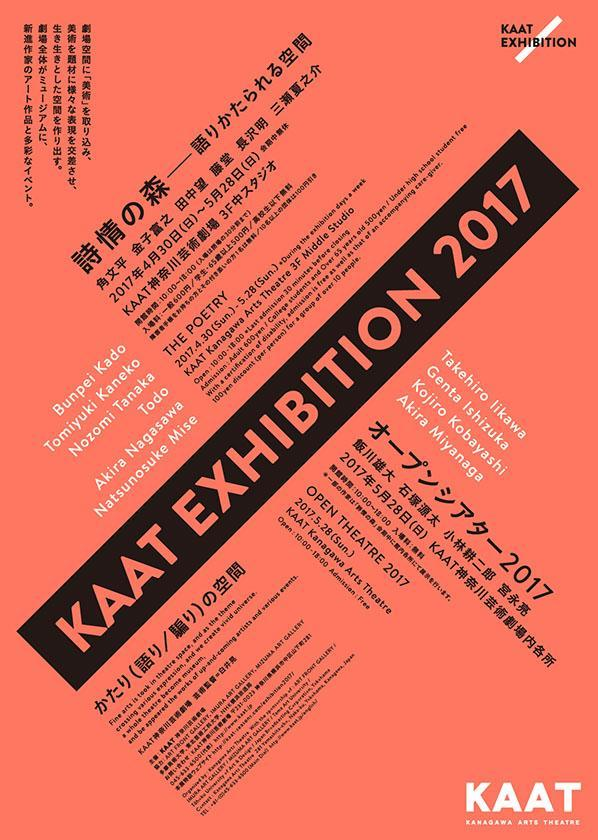 KAAT EXHIBITION 2017@ 神奈川芸術劇場に藤堂、田中望、角文平が参加します。