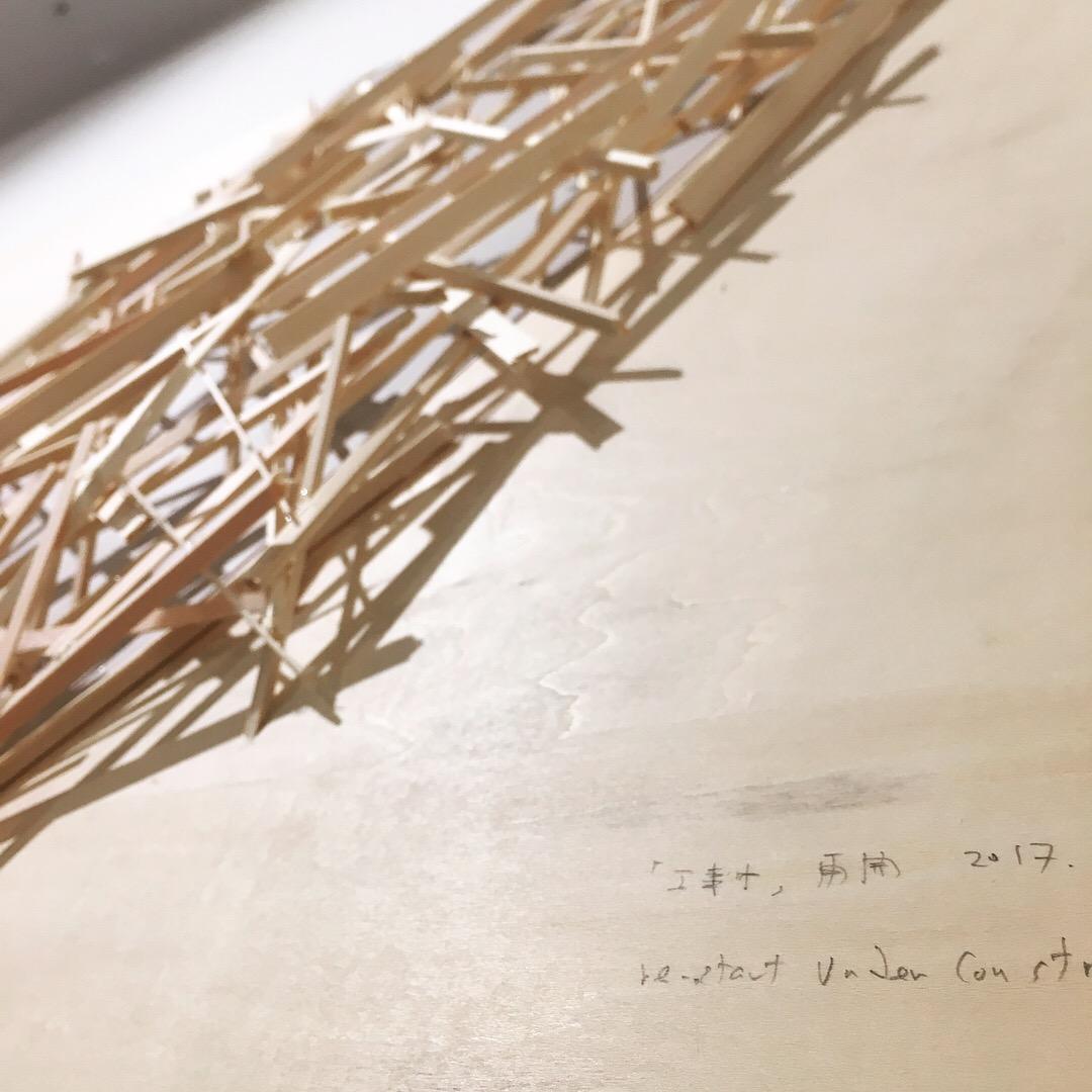Pick up Art works : Tadashi Kawamata Starting Over, Under Construction & Coal-mine TAGAWA