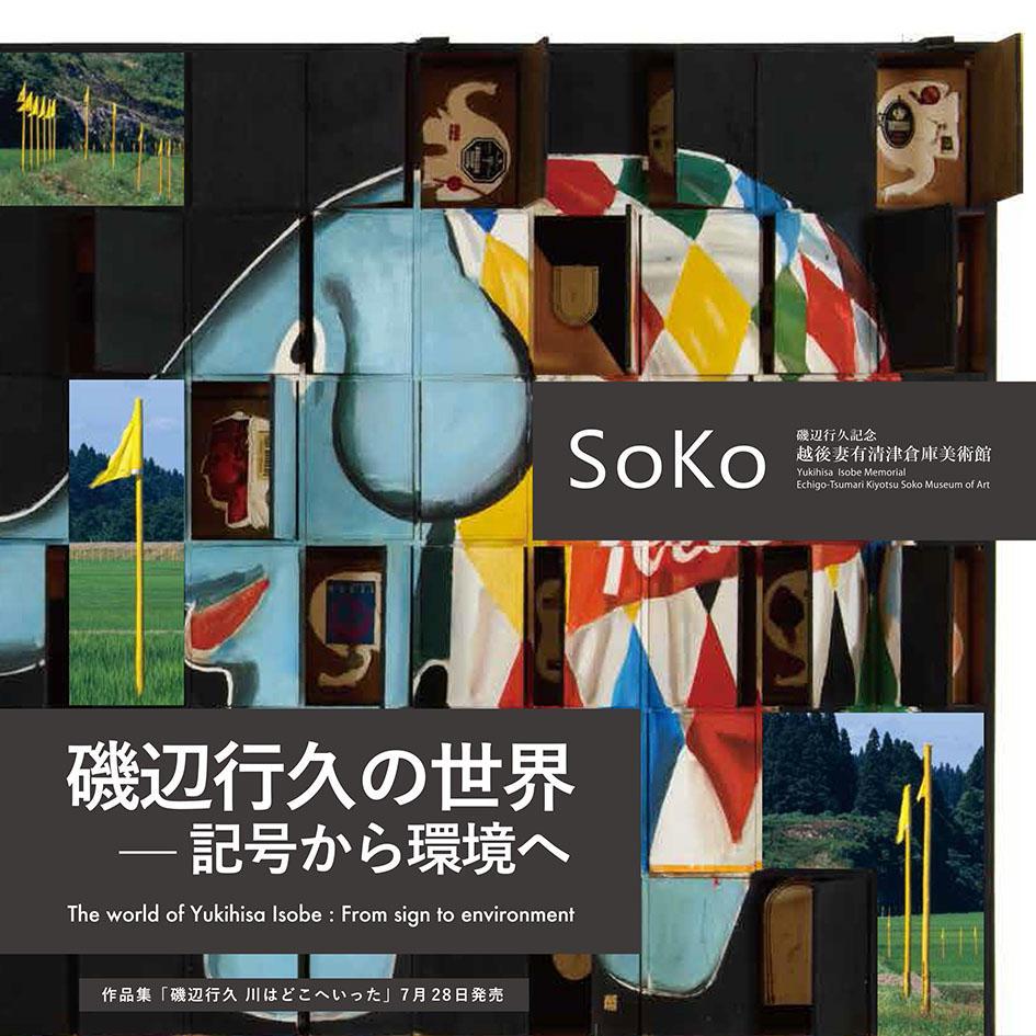 Yukihisa Isobe @  Echigo Tsumari Kiyotsu Soko Museum of Art (SoKo)
