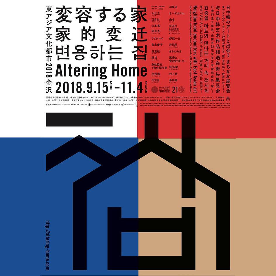 Tadashi Kawamata : Altering Home in Culture City of East Asia 2018 Kanazawa.