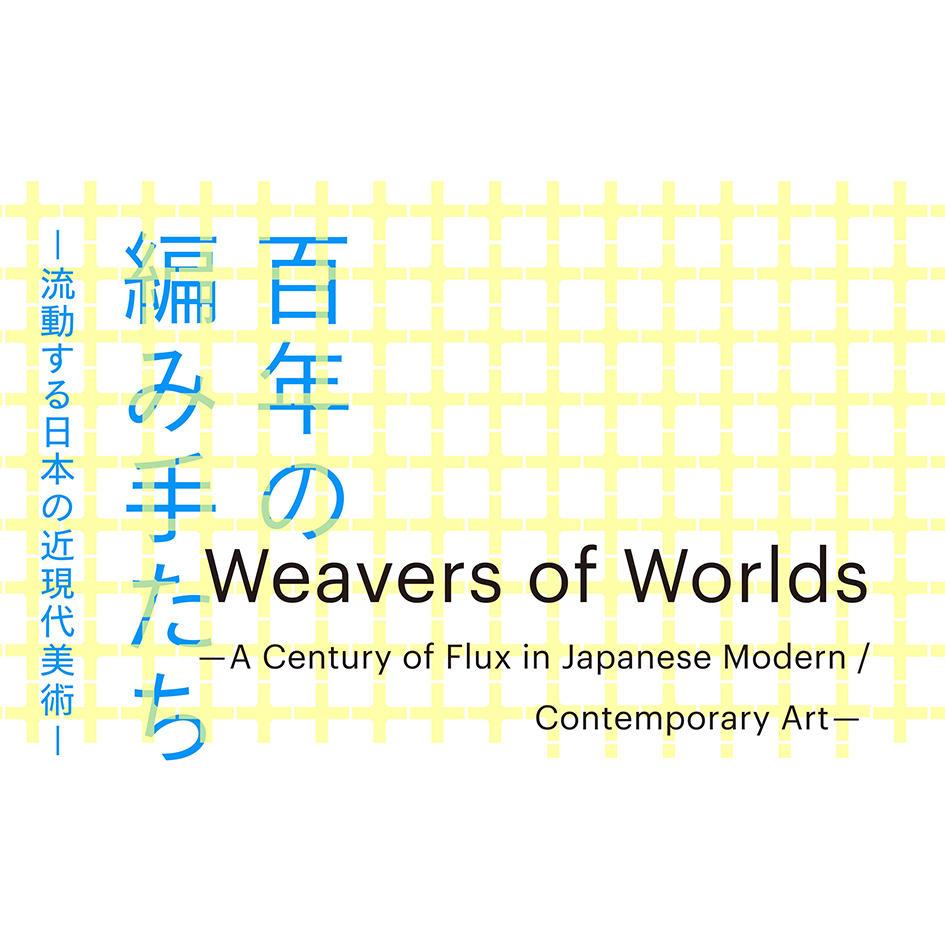Tadashi Kawamata, Yukihisa Isobe, Oscar Oiwa, Teppei Kaneuji@ The Museum of Contemporary Art Tokyo
