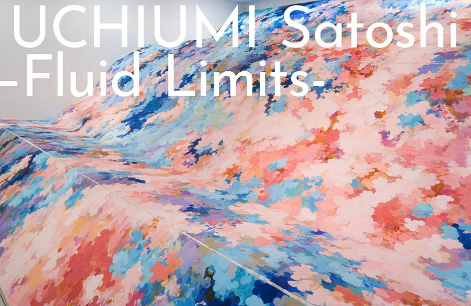 UCHIUMI Satoshi -Fluid Limits- at The Ueno Royal Museum