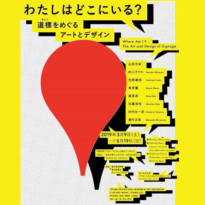 Kana Kou @ Toyama Prefectural Museum of Art and Design