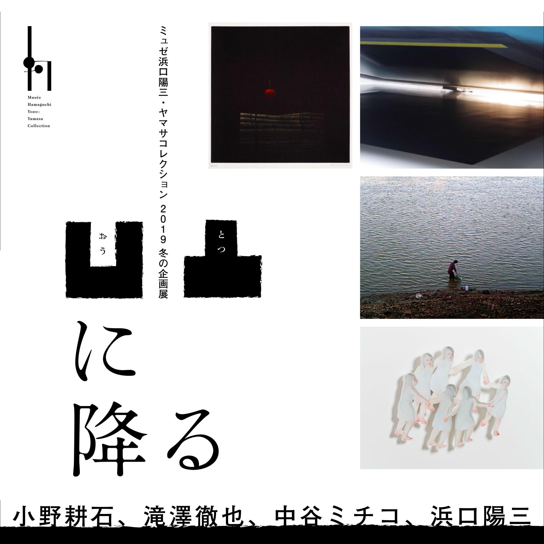 Koseki Ono and Michiko Nakatani@ Musée Hamaguchi Yozo: Yamasa Collection