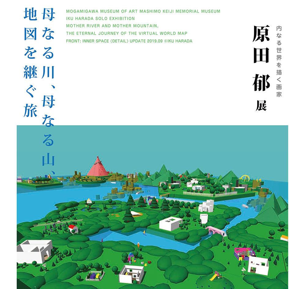 Iku Harada @ Mogamigawa Museum of Art, Yamagata