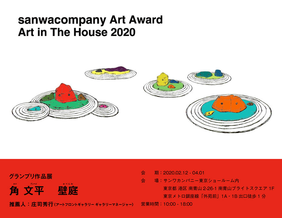 Bunpei Kado : Grand Prix winner at sanwacompany Art Award 2020