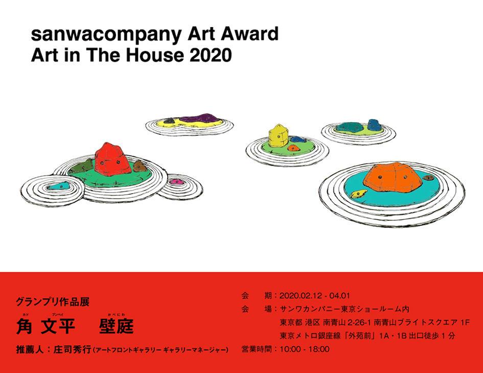 Bunpei Kado : Grand Prix winner at sanwacompany Art Award 2020