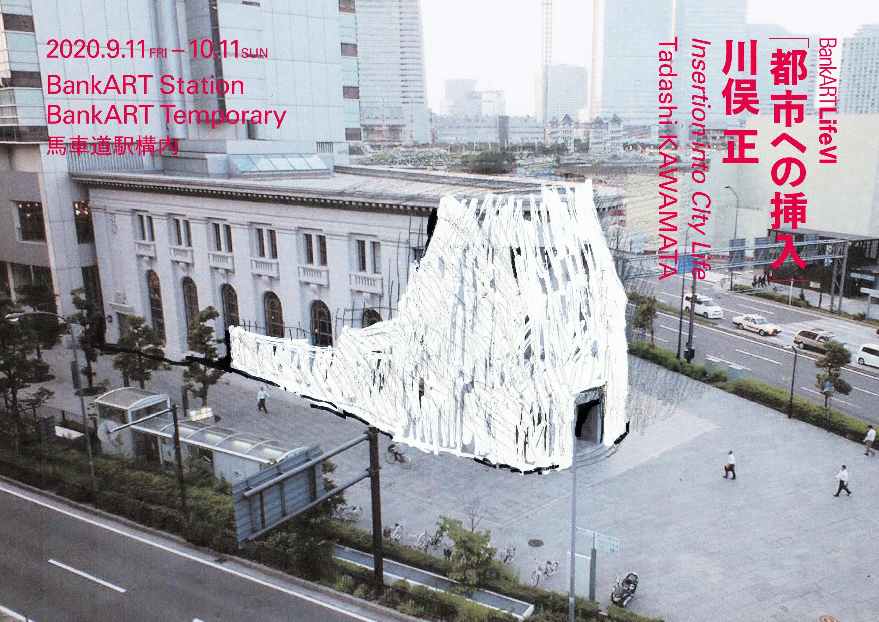 Tadashi Kawamata @ BankART, Yokohama