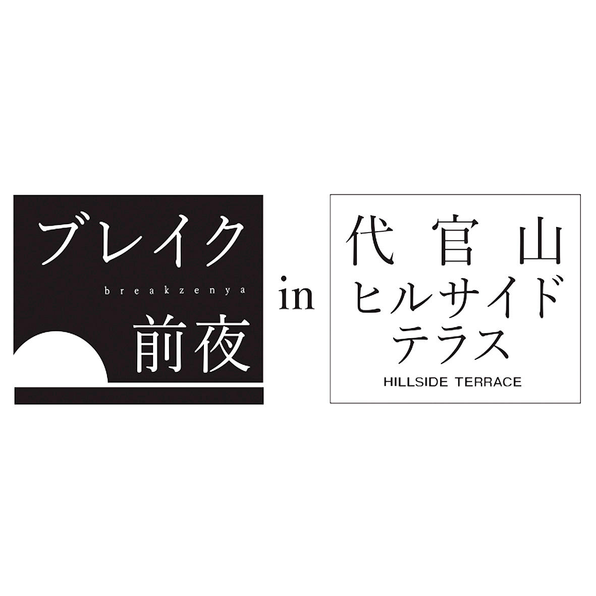 Chihiro Kabata, Kouseki Ono and Tokuro Sakamoto @  HILLSIDE FORUM, Daikanyama