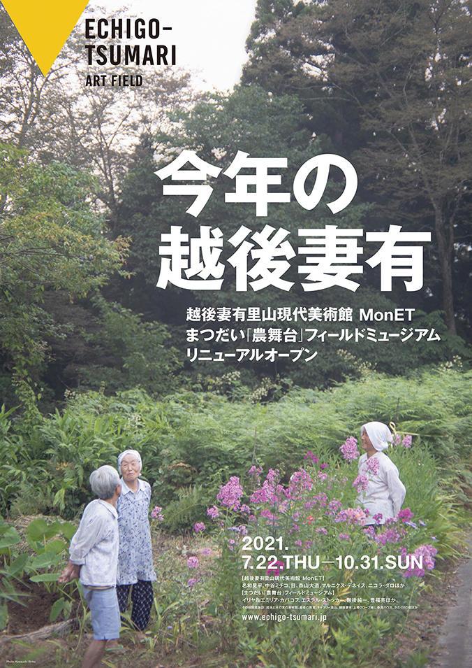 今年の越後妻有(中谷ミチコ・河口龍夫・安野太郎)