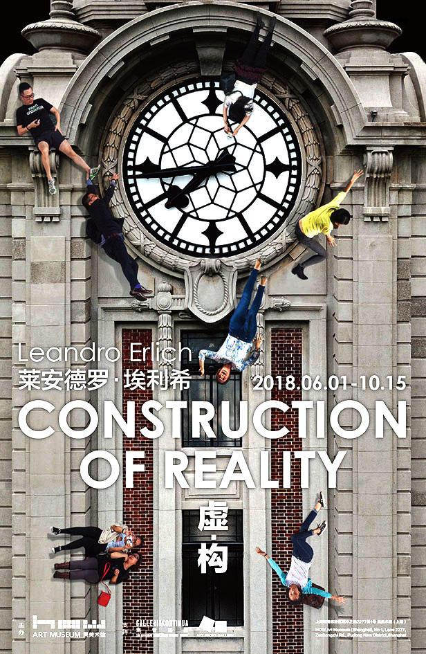 レアンドロ・エルリッヒ展:Construction of Reality @ HOW Art Museum (中国、上海)