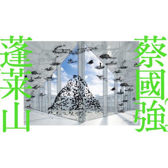 蔡國強展 at キナーレ