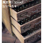 角文平 - Sprout