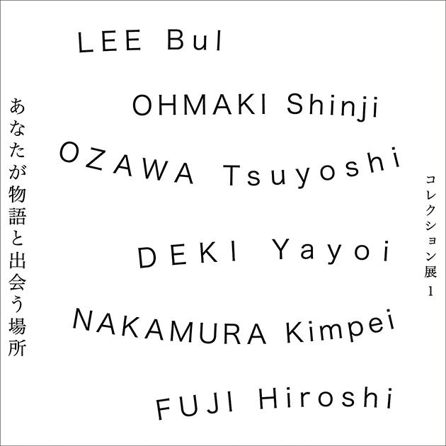 大巻伸嗣 : 金沢21世紀美術館 コレクション展1  あなたが物語と出会う場所