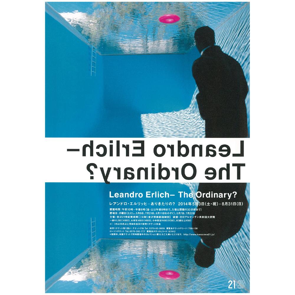 レアンドロ・エルリッヒ 金沢21世紀美術館にて個展開催