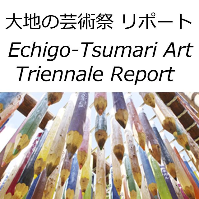 大地の芸術祭 リポート