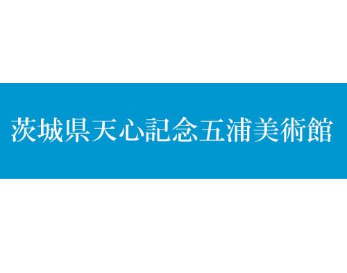 茨城県天心記五浦美術館「いのちのかがやき-花鳥画の現在」展