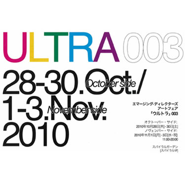 Art Fair ULTRA003